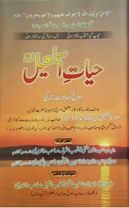 Hayat e Ismail By Maulana Ahmad Ashraf Randeri حیات اسماعیل
