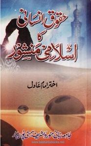 Huqooq e Insani ka Islami Manshoor By Mufti Akhtar Imam Adil حقوق انسانی کا اسلامی منشور