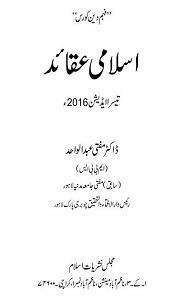 Islami Aqaid By Dr. Mufti Abdul Wahid اسلامی عقائد