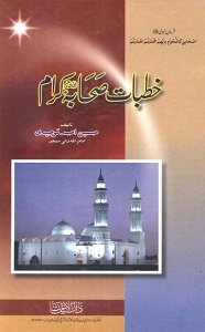 Khutbaat e Sahaba Kiram [R.A] By Maulana Husain Ahmad Toheedi خطبات صحابہ کرامؓ