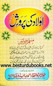 Aulad ki Parwarish By Maulana Zulfiqar Ahmad Qasmi اولاد کی پرورش