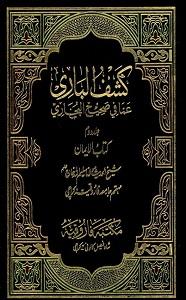 Kashf ul Bari Urdu Sharh Sahih ul Bukhari By Maulana Shaykh Saleemullah Khan کشف الباری اردو شرح صحیح البخاری