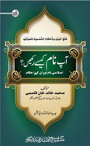 Aap Naam Kaisay Rakhen? By Maulana Khalid Khan Qasmi آپ نام کیسے رکھیں؟