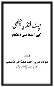 Chit Fund ya Chitti kay Islami Ahkam By Maulana Uzair Ahmad Miftahi چٹ فنڈ یا چٹھی کے اسلامی احکام