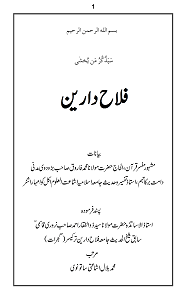 Falah e Darain By Maulana Muhammad Farooq Barodvi فلاح دارین