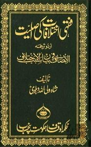 Fiqhi Ikhtilafaat ki Asliyat By Shah Waliullah Dehlvi فقہی اختلافات کی اصلیت
