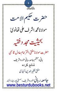 Hazrat Hakeem ul Ummat Ba Haisiyat Mujaddid Faqih By Mufti Akhtar Imam Adil حضرت حکیم الامت بحیثیت مجدد فقیہ