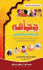 Hijamah Shariat ki Nazar mein By Maulana Uzair Ahmad Miftahi حجامہ شریعت کی نظر میں