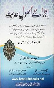 Ijra e Usool e Hadith By Abdullah bin Muhammad Lajpuri اجرائے اصول حدیث