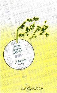 Jawhar e Taqweem By Zia ud Deen Lahori جوھر تقویم