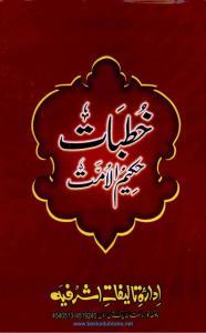 Khutbaat e Hakeem ul Ummat By Maulana Ashraf Ali Thanvi خطبات حکیم الامت