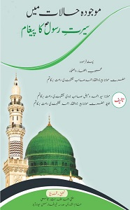 Maojooda Halaat mein Seerat e Rasool [S.A.W] ka Pegham By Maulana Ahmad Wameez Nadvi موجودہ حالات میں سیرت رسولؐ کا پیغام