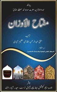 Miftah ul Auzan By Mufti Abdur Rahman Qasmi مفتاح الاوزان