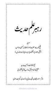 Rahbar e Elm e Hadith By Mufti Inamul Haq Qasmi رہبر علم حدیث