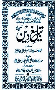 Tableegh e Deen By Imam Ghazali تبلیغ دین