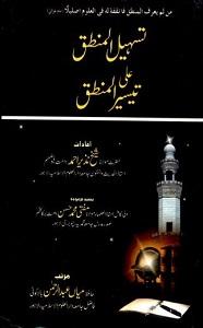 Tasheel ul Mantiq Urdu Sharh Taiseer Ul Mantiq تسہیل المنطق اردو شرح تیسیر المنطق Pdf Download