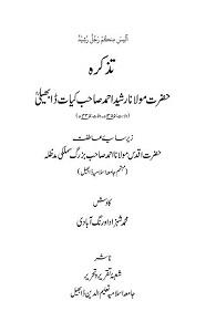 Tazkira Maulana Rasheed Ahmad Kiyat By Muhammad Shehzad Aurangabadi تذکرہ مولانا رشید احمد کیات ڈابھیلی