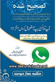 Aap Whatsapp Istimal karen Magar By Mufti Muhammad Murshid Qasmi آپ واٹس ایپ استعمال کریں مگر