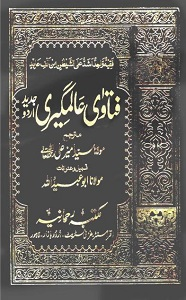 Fatawa Alamgiri Arabic pdf Book Archives - Best Urdu Books