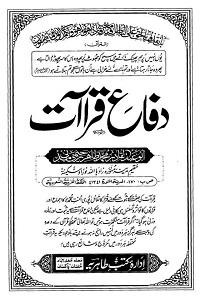 Difa e Qiraat By Qari Muhammad Tahir Rahimi دفاع قراآت