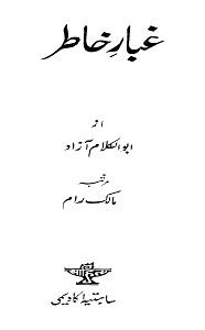 Ghubar e Khatir By Maulana Abul Kalam غبار خاطر