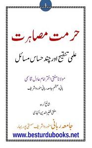 Hurmat e Musahrat By Mufti Akhtar Imam Adil حرمت مصاہرت علمی تنقیح اور چند حساس مسائل