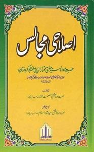 Islahi Majalis By Mufti Mukhtaruddeen Shah اصلاحی مجالس