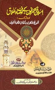 Islami Hukmrano kay Ausaf o Akhlaq By Maulana Abdul Baqi Haqqani اسلامی حکمرانوں کے اوصاف و اخلاق