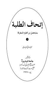 Ittehaf ut Talbah By Maulana Umar Farooq Loharvi اتحاف الطلبۃ