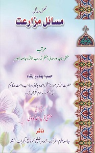 Masail e Muzara'at By Mufti Sajid احکام مزارعت