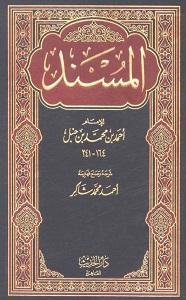 Musnad Imam Ahmad bin Hanbal Arabic مسند امام احمد بن حنبل