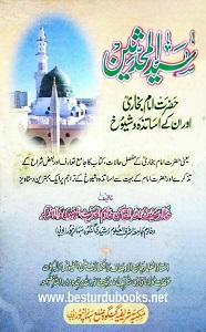 Syed ul Muhaddeseen By Maulana Khalid Saifullah Qasmi سید المحدثین