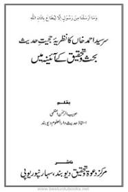 Sir Syed Ahmad Khan ka Nazriya Hujjiyat e Hadith By Maulana Habib ur Rahman Azmi سر سید احمد خان کا نظریہ حجیت حدیث