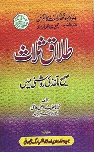 Talaq e Salas By Maulana Habib ur Rahman Azmi طلاق ثلاث صحیح مآخذ کی روشنی میں
