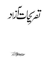 Tasrihaat e Azad By Maulana Abul Kalam Azad تصریحات آزاد