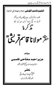 Tazkira e Maulana Qasim Quraishi By Maulana Uzair Ahmad Miftahi تذکرہ مولانا قاسم قریشی