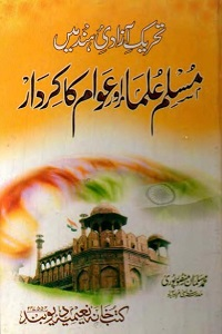 Tehreek e Azadi e Hind mein Muslim Ulama aur Awam ka Kirdar By Mufti Muhammad Salman Mansoorpuri تحریک آزادی ہند میں مسلم علماء اور عوام کا کردار