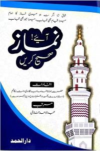 Aaiye Namaz Sahih karen By Maulana Ahmad Tankarvi آئیے! نماز صحیح کریں