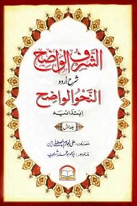 Al Sharf ul Wazih Urdu Sharh Al Nahw ul Wazih الشرف الواضح اردو شرح النحو الواضح Pdf Download