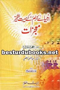 Anbiya e Kiram kay Herat Angez Mojzaat By Abdul Munim Hashmi انبیائے کرام کے حیرت انگیز معجزات
