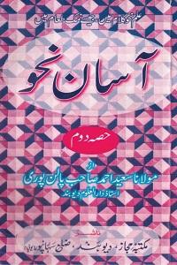Asan Nahw آسان نحو Maulana Saeed Ahmad Palanpuri