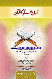 Asan Uloom ul Quran By Maulana Ghayas ud Deen Husami آسان علوم القرآن