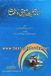 Asatza kay liye Tarbiyati Waqiat By Maulana Roohullah Naqshbandi اساتذہ کے لیے تربیتی واقعات