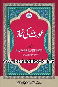 Aurat ki Namaz By Mufti Shuaibullah Khan Miftahi عورت کی نماز