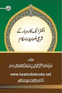 Electronic Karobar kay Shari Zawabit o Ahkam By Mufti Shuaibullah Khan Miftahi الکٹرانک کاروبار کے شرعی ضوابط و احکام ، آن لائن خرید و فروخت کے شرعی احکام
