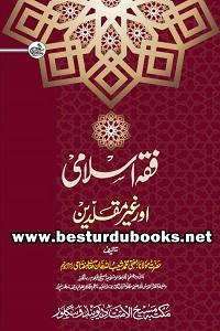Fiqh e Islami aur Ghair Muqalledeen By Mufti Shuaibullah Khan Miftahi فقہ اسلامی اور غیر مقلدین