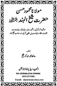 Hazrat Shaykh ul Hind By Hafiz Abu Bakr Shaykh شیخ الہند مولانا محمود حسن
