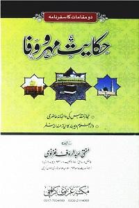 Hikayat e Mehr o Wafa By Mufti Abdur Rauf Ghaznavi حکایت مہر و وفا