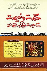 Hikmat o Nasihat kay Herat Angez Waqiat حکمت و نصیحت کے حیرت انگیز واقعات
