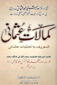 Kamalaat e Usmani By Maulana Anwar ul Hasan Anwar Qasmi کمالات عثمانی